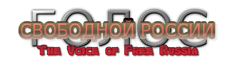 Голос Свободной России