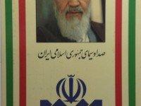 QSL Голос Исламской Республики Иран IRIB Май 1996 года
