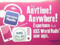 QSL KBS World Radio Южная Корея Февраль 2015 года