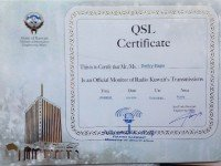 QSL Radio Kuwait Кувейт Июнь 2014 года