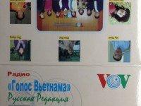 QSL Вьетнам Voice of Vietnam Голос Вьетнама Ноябрь 2013 года