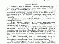 e-QSL Белорусское радио Первый национальный канал Май 2015 года