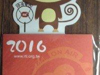 Radio Taiwan International Тайвань С Новым 2016 годом!