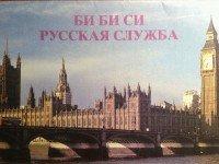 Письмо от Русской службы Би-би-си 1991 год