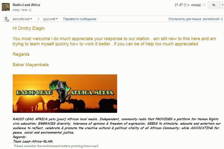 QSL Radio Lead Africa 1