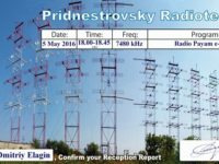 e-QSL Radio Payam e-Doost Приднестровье Май 2016 года