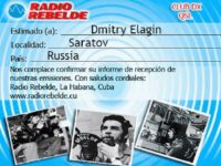 e-QSL Radio Rebelde Куба Июнь 2016 года