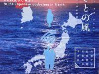 Furusato No Kaze Япония Северная Корея Сентябрь 2015 — Март 2016 года