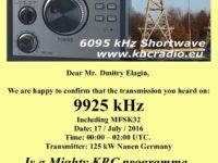 e-QSL The Mighty KBC Нидерланды / Германия 17 июля 2016 года
