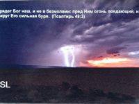 QSL HCJB Голос Анд Германия Воронеж 30 июля 2016 года