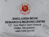 QSL Bangladesh Betar Бангладеш Март 2016 года