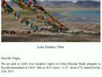 e-QSL Китай China National Radio CNR 17 Октябрь 2016 года