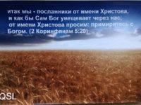 QSL HCJB Голос Анд Германия Воронеж Сентябрь 2016 года