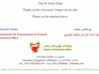 e-QSL Radio Bahrain Бахрейн Март 2016 года