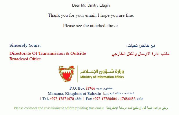 radio-bahrain-letter-qsl