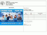 e-QSL Radio Eli Эстония Семейное Радио Эли Октябрь 2016 года