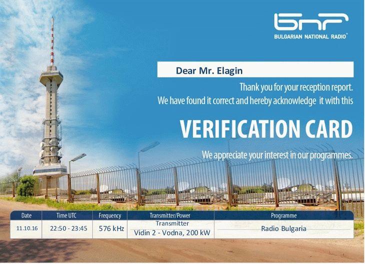 verification_card_single_elagin