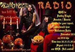 e-QSL Halloween Radio Германия 31 Октября 2016 и 2017 года