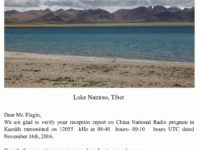 e-QSL Китай China National Radio CNR 17 Ноябрь 2016 года