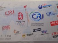 QSL Китай China Radio International Июль 2016 года