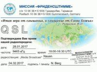 e-QSL Миссия Friedensstimme Evangelische Missions Gemeinden Германия Январь 2017 года