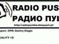 e-QSL Radio Pushka Германия Февраль 2017 года