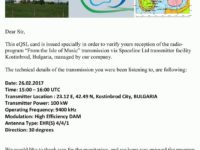 e-QSL From the Isle of Music Болгария Февраль 2017 года