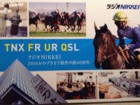 QSL Radio Nikkei Япония Февраль 2017 года