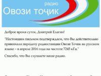 e-QSL Radio Ovozi Tojik Таджикистан Апрель 2016 года