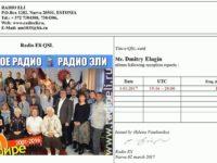 e-QSL TWR Radio Eli Эстония Март 2017 года