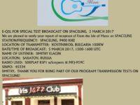 e-QSL From the Isle of Music Болгария Март 2017 года