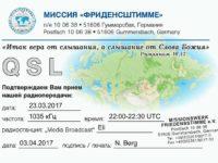 e-QSL Миссия Friedensstimme Radio Eli Эстония Германия Март 2017 года