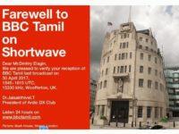 e-QSL BBC Tamil Апрель 2017 года