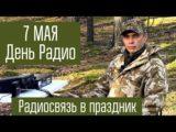 Радиоканал с Алексеем Игониным RA3TLB Видео Смотреть онлайн