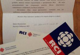 Письма: Международное Канадское Радио RCI