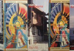 Письма: Radio Bulgaria Болгария