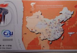 QSL China Radio International Китай Май 2017 года