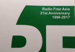 QSL Radio Free Asia Сентябрь 2017 года