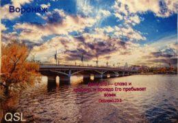 QSL HCJB Голос Анд Германия Воронеж Апрель — Сентябрь 2017 года