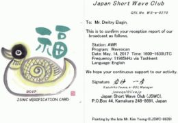 e-QSL Japan Shortwave Club JSWC Япония Май 2017 года