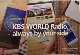 QSL KBS World Radio Южная Корея Октябрь 2017 года