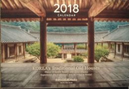 QSL KBS World Radio Южная Корея Ноябрь 2017 года