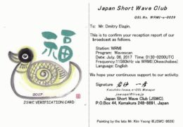 e-QSL Japan Shortwave Club JSWC Япония Июль 2017 года