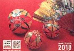 Поздравления с Рождеством и Новым Годом 2018