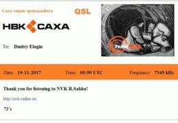 e-QSL НВК Саха Якутия Россия Ноябрь 2016 года