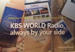 QSL KBS World Radio Южная Корея Январь 2018 года
