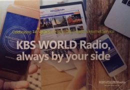 QSL KBS World Radio Южная Корея Январь Февраль 2018 года