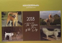 QSL KBS World Radio Южная Корея Февраль 2018 года