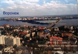 QSL HCJB Голос Анд Австрия Воронеж Март 2018 года