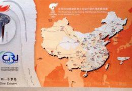 QSL China Radio International Китай Июль 2017 года
